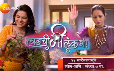 Ladachi Mi Lek Ga Serial on Zee Marathi