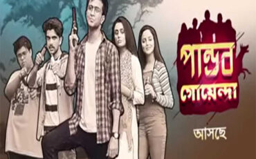 Pandab Goenda Serial on Zee Bangla