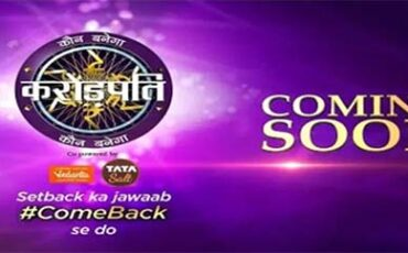 kaun banega crorepati 12 launch date