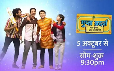 gupta brothers serial on star bharat