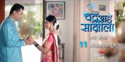 Chandra Aahe Sakshila serial