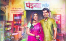 Pandya store serial on star plus